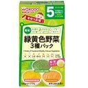 手作り応援 緑黄色野菜3種パック 【8包】(アサヒグループ食品)