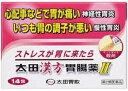 【第2類医薬品】 太田漢方胃腸薬[2]  【14包】 (太田胃散)
