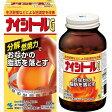 【第2類医薬品】 ナイシトールG 【336錠】 (小林製薬)
