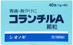 【第2類医薬品】コランチルA顆粒【40包】(塩野義製薬)【<strong>胃薬</strong>/胃痛・胸やけ】