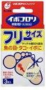 【第2類医薬品】イボコロリ 絆創膏 F フリ サイズ 【3枚】(横山製薬)
