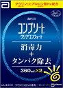 コンプリートクリアコンフォート【360ml×2P】 (エイエムオー・ジャパン)【10P03Dec16】