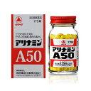 【第3類医薬品】アリナミンA50 175錠 (武田薬品工業)【ビタミン剤/肉体疲労】