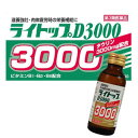 【第3類医薬品】ライトップ3000 100mlx50本 (日本薬剤)