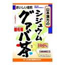 シジュウムグァバ茶100%【3g×20包】(山本漢方)【健康茶】