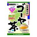 ゴーヤ茶100%【3g×16包】(山本漢方)
