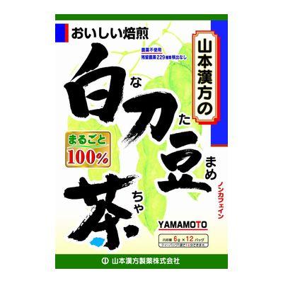 白刀豆茶100%6g×12包(山本漢方)