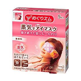 めぐりズム 蒸気でホット アイマスク 無香料 【5枚入】(花王)