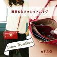 【ATAO】(アタオ)お財布の機能を備えたクラッチバッグにもなるお財布ポシェット(ウォレットバッグ)booboo(ブーブー)