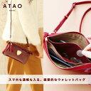 【ATAO】(アタオ)お財布の機能を備えたクラッチバッグにもなるお財布ポシェット(ウォレットバッグ)booboo dolce(ブーブー・ドルチェ)とろけるように...