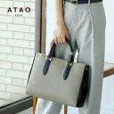 【ATAO】(アタオ)プレゼン資料が出しやすい専用ポケットが付いたビジネストートバッグDolly(ド...