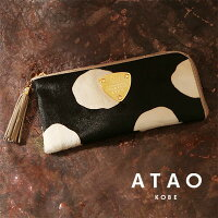 【ATAO】長財布/Limo truffle(リモ トリュフ)