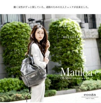 【cooga】 通勤する女性のための日本製上質リュック Matilda(マチルダ) Off-Silver(オフシルバー)Vanilla Gold(バニラゴールド)A4バッグ