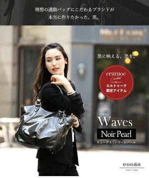 【cooga】エルトゥーク限定●曲線が美しい、芸術的A4トートバッグ『Waves(ウェーヴス)』黒に映える『Noir Pearl(ノワールパール)』通勤 雨の日 日本製 A4バッグ