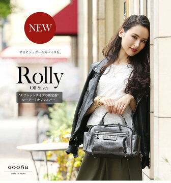 【cooga】お仕事バッグの新定番「タブレットサイズ」のショルダーボストンRolly(ローリー)