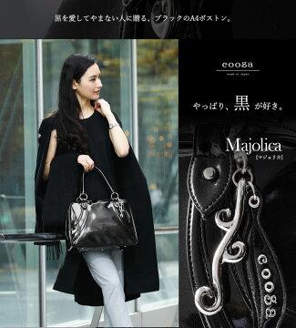 【cooga】リニューアルver.「やっぱり、黒が好き」な女性のためのロングセラーボストンMajolica(マジョリカ) Luxe Black(リュクスブラック)