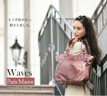 【cooga】「軽くて美しい」通勤バッグ Made in Japanで仕立てるWEB限定トート『Waves(ウェーヴス)』通勤バッグ レディース 軽い A4  トートバッグ ブラック ピンク グレージュ ネイビー 大きめ スマート 軽量 雨の日 A4バッグ