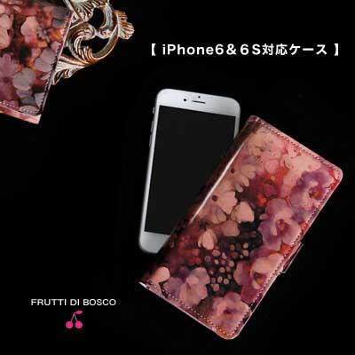 【FRUTTI】iPhone6&6S対応ケースPiatto Alice(ピアット アリス)