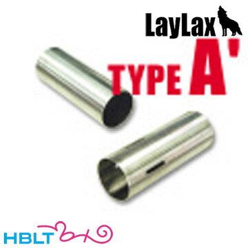 ライラクス ステンレスハード シリンダー V7 A' (550〜451mm 用) /メカボックス カスタムパーツ LayLax Prometheus プロメテウス/ハロウィン/仮装/コスプレ