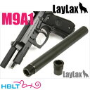 【LayLax(Nine Ball)】マルイ M9A1 メタルアウター & SAS (ノンリコイル仕様)/ライラクス ナインボール