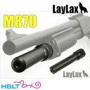 【LayLax(First-Factory)】マルイ M870用 エクステンション パイプ/ライラクス ファーストファクトリー