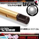 【LayLax(Prometheus)】デルタ Sバレル 420mm/M14ショート/M14-SOCOM