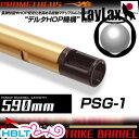 ライラクス インナーバレル デルタ Sバレル 590mm PSG-1 /PSG1 カスタムパーツ LayLax Prometheus プロメテウス