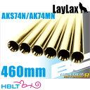 ライラクス インナーバレル BCブライトバレル 460mm 次世代電動ガン AKS74N AK74MN 用 /カスタムパーツ LayLax Prometheus プロメテウス