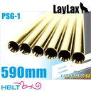 ライラクス インナーバレル BCブライトバレル 590mm PSG-1 用 /PSG1 カスタムパーツ LayLax Prometheus プロメテウス