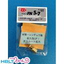 ポスト投函商品 RCC シリンダーバルブ 東京マルイ FN5-7 M92F グロック17 グロック26 共用Glock17 G17 Glock26 G26 ファイブセブン カスタムパーツ
