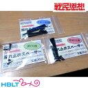 【戦民思想】サラマンダー用振れ止めスペーサー 東京マルイ M870 用/選民思想