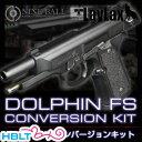 ライラクス コンバージョンキット Dolphin FS M92F スタンダードタイプカスタムパーツ LayLax Nine Ball ナインボール