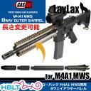 ライラクス アウターバレル 東京マルイ M4 MWS 用(8way) /カスタムパーツ LayLax