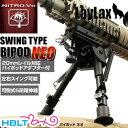 【LayLax(Nitro.Vo)】バイポッド スイングタイプ NEO/ライラクス ニトロヴォイス/Bipods/Swing/