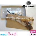 【マルシン工業(Marushin)】Luger P08 8インチ 木製グリップ付 ダミーカート仕様 8インチ(金属式モデルガン・組立KIT)/MKK/トグルアクション/旧ドイツ軍/ルガー/P.08/P-08