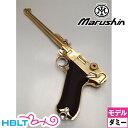 【マルシン工業(Marushin)】Luger P08 8インチ プラグリップ付 ダミーカート仕様 8インチ(金属モデルガン・完成品)/MKK/トグルアクション/旧ドイツ軍/ルガー/P.08/P-08