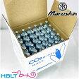 【マルシン工業(Marushin)】CO2/CDX カートリッジ 12g x 30本セット/MKK【05P03Dec16】