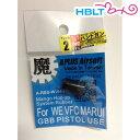 A+Airsoft 魔 ホップパッキン タイプ2 ホップアップラバー 東京マルイ WE KJ VFC GBB ハンドガン用 /アルファエアソフト A-RBS-WVM-P