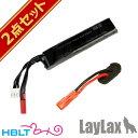【LiPoバッテリー 2点セット】 LayLax PSE 7.4v 700mAh 電動ハンドガンタイプ(リポバッテリー+変換コネクター)/Li-Po/Lipo/リチウムポリマー
