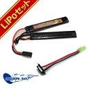 【LiPoバッテリー 2点セット】OPTION No.1 - High Power LIPo 1300mAh 7.4V SOPMODタイプ(リポバッテリー+変換コネクター)/マッチド/リポ/LI-PO/Battery/充電式/電池/セット/スターター