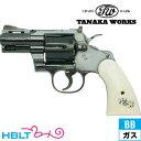 タナカワークス コルトパイソン スネークアイズ R-model スチールフィニッシュ 2.5インチ ガスガン リボルバー 本体 /ガス エアガン タナカ tanaka Colt Python 357 Magnum マグナム Snake Eyes サバゲー 銃