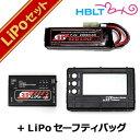 【LiPoバッテリー 4点セット】 ET1 レッドライン 7.4v 2000mAh ミニSバッテリータイプ(バッテリー+充電器+チェッカー+セーフティバッグ)/リポ/LI-PO/Battery/充電式/電池/セット/スターター