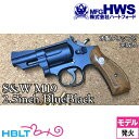 【Hartford HWS(ハートフォード)】S&W M19 コンバットマグナム 木製グリップ付 HW ブルーブラック 2.5インチ(発火式...