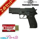 キャップセット タナカワークス SIG P226 レイルド Evolution HW 発火式 モデルガン /シグ 銃