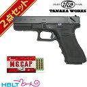 グロック18C 3rd Evolution2 HW 発火式 モデルガン キャップセット /グロック Glock G18C