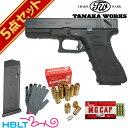 グロック18C 3rd Evolution2 HW 発火式 モデルガン フルセット /グロック Glock G18C