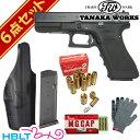 グロック18C 3rd Evolution2 HW 発火式 モデルガン フルセット+ /グロック Glock G18C