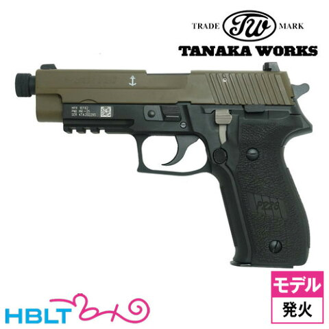 タナカワークス SIG P226 Mk25-TB Evolution 2 Frame HW Two-Tone(発火式 モデルガン 本体) /タナカ tanaka ツートン シグ ザウエル SAUER ハンドガン ピストル 拳銃 エボリューション2