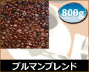 和光のコーヒー ブルマンブレンド800g (コーヒー/コーヒー豆)