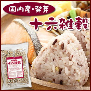国内産発芽十六雑穀【国産 雑穀 スーパーフード ...の商品画像